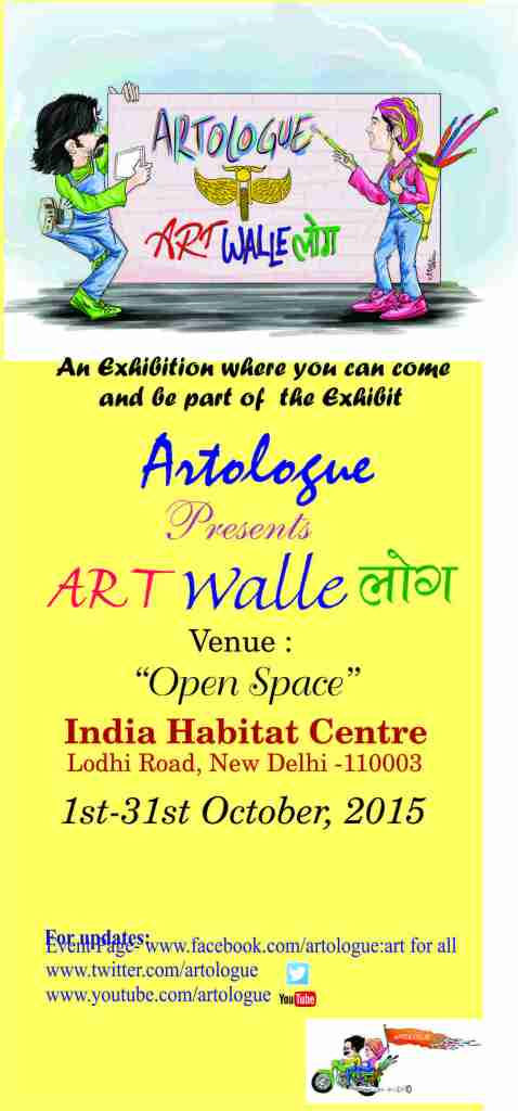 The exhibition has been named as ART WALLE लोग